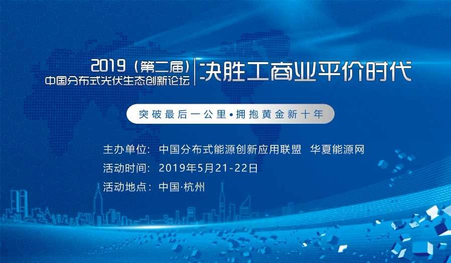 互动吧-2019(第二届)中国分布式光伏生态创新论坛