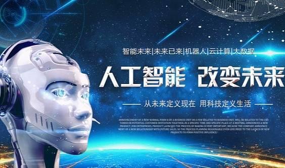 中国北京国际人工智能大会