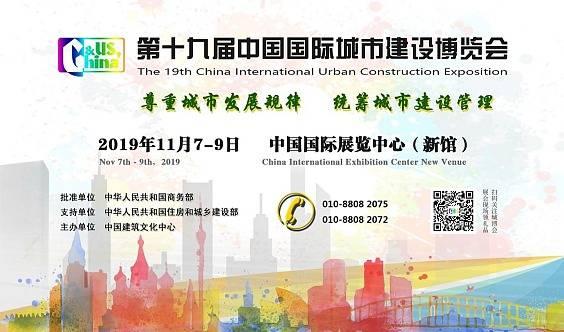 2019北京智慧城市建设展览会