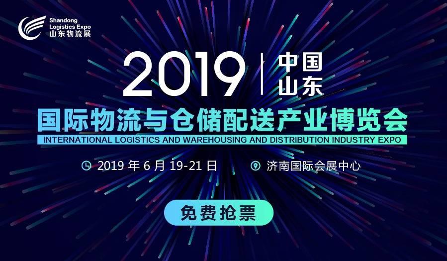 互动吧-2019中国(山东)国际物流与?#25191;?#37197;送博览会