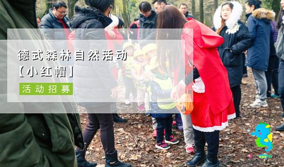 德式森林亲子日,探寻森林秘境,重温童话故事【巧恩3-7岁小红帽专场】