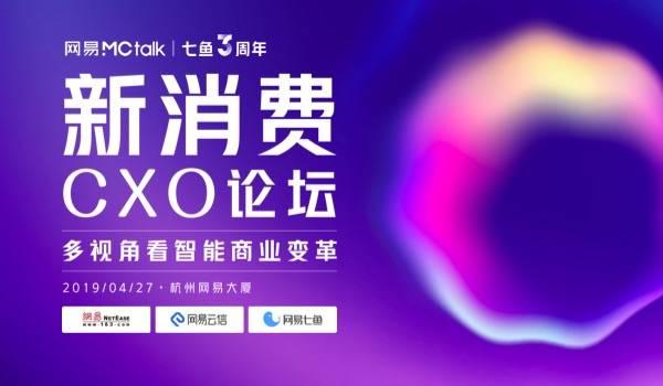 网易新消费CXO论坛——多视角看智能商业变革