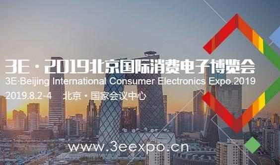 3E·2019北京国际消费电子展