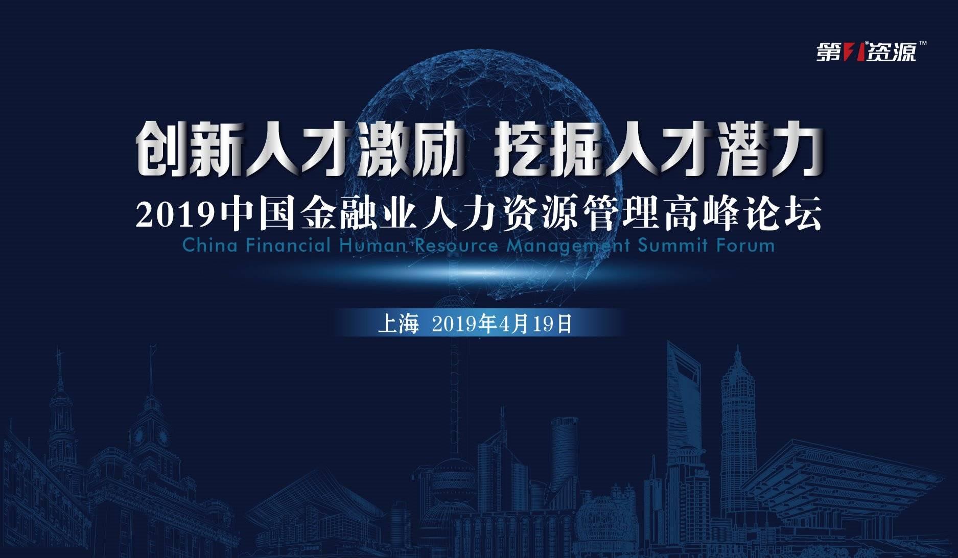 2019中国金融业人力资源管理高峰论坛