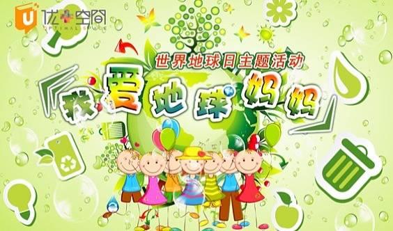 """【康巴什公益活动】""""环保小卫士""""亲子走秀、""""开心淘宝""""玩具置换活动召集"""
