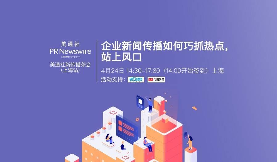美通社新传播茶会(上海站):企业新闻传播如何巧抓热点,站上风口