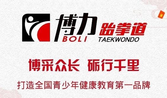 博力跆拳道联合多家知名教育机构送出1000个遥控汽车宣传自身品牌!