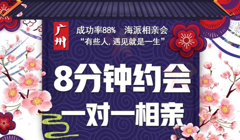 互动吧-【海派PARTY 8分钟约会,一对一相亲】成功率88%,2019脱单专场