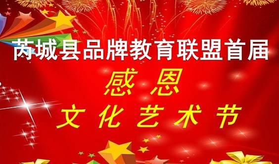 芮城县品牌教育联盟举行首届感恩文化艺术节送出1000份遥控汽车宣传自身品牌