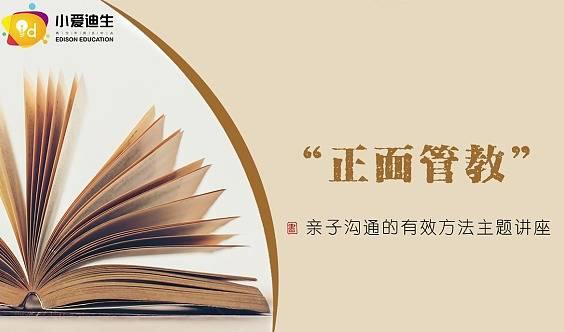 """【小爱迪生宝龙校区】""""正面管教""""亲子沟通的有效方法主题讲座"""