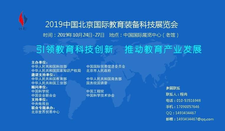 2019中国北京教育装备展【主办方报名处】