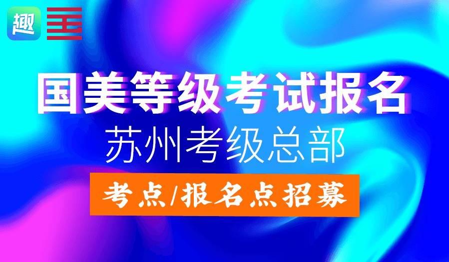 2019中国美术学院-社会美术水平等级考试(苏州考区)报考简章