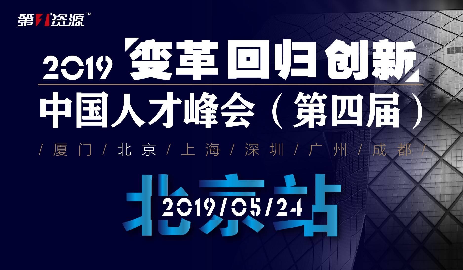 互动吧-变革 回归 创新——2019第四届中国人才峰会(北京站)