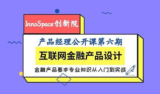 InnoSpace创新院丨产品经理公开课第六期-互联网金融产品设计