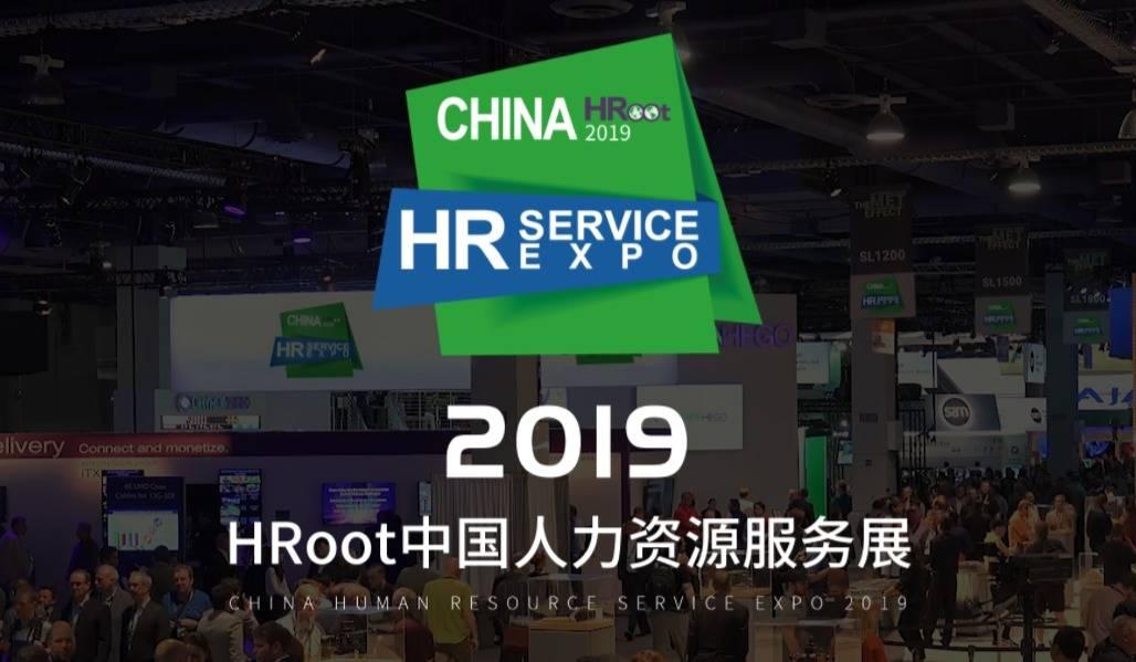 2019HRoot中国人力资源服务展(深圳首站)
