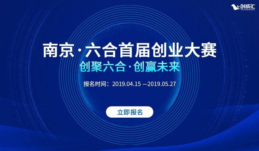 互动吧-南京●六合首届创业大赛(武汉海选)
