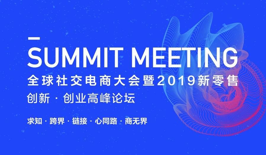 互动吧-全球社交电商大会暨2019新零售创新创业高峰论坛