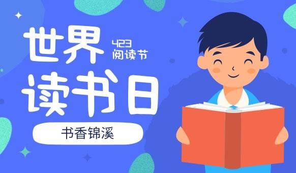 【书香锦溪】世界读书日相约城市会客厅