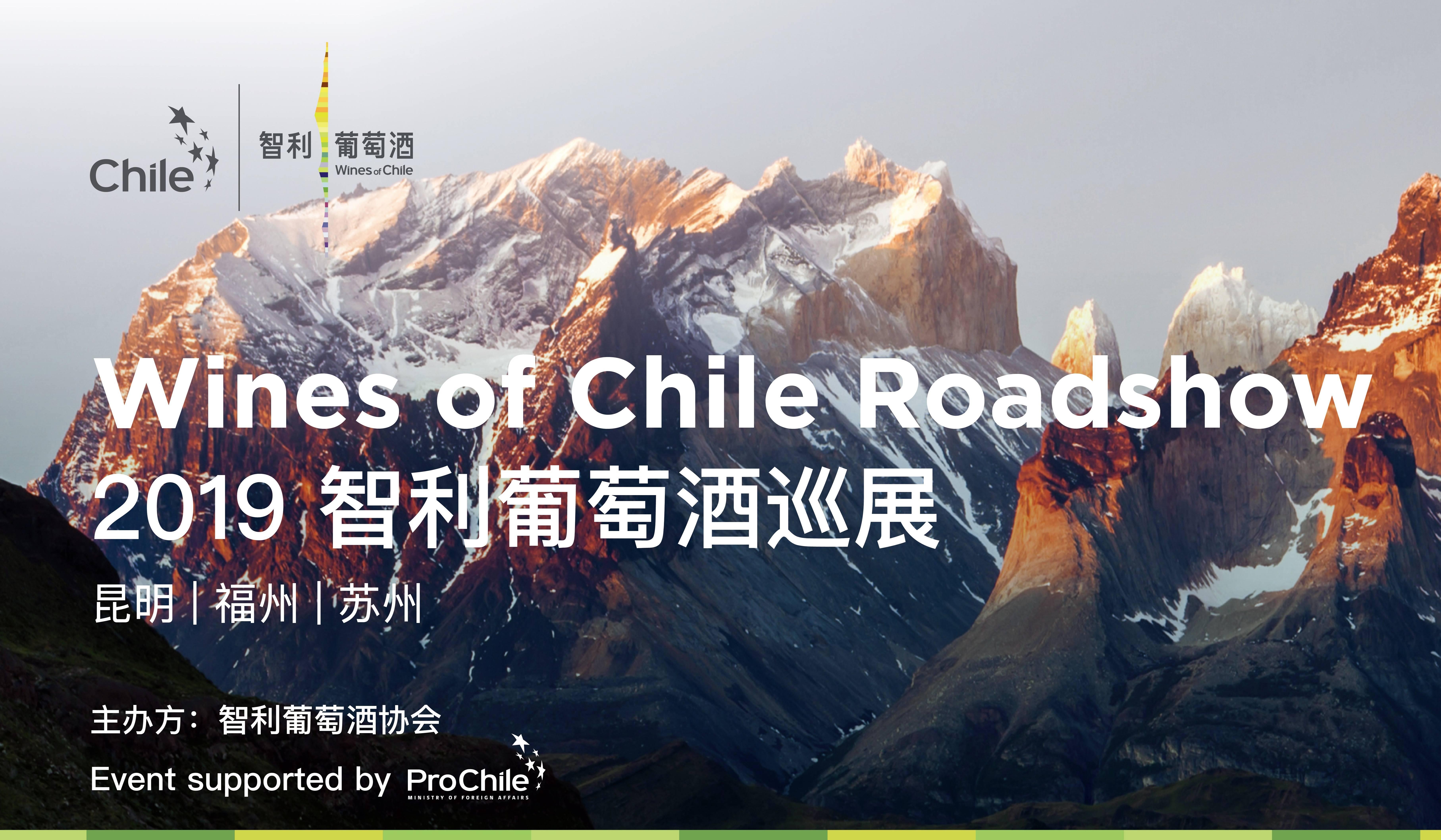 【苏州站】2019智利葡萄酒巡展