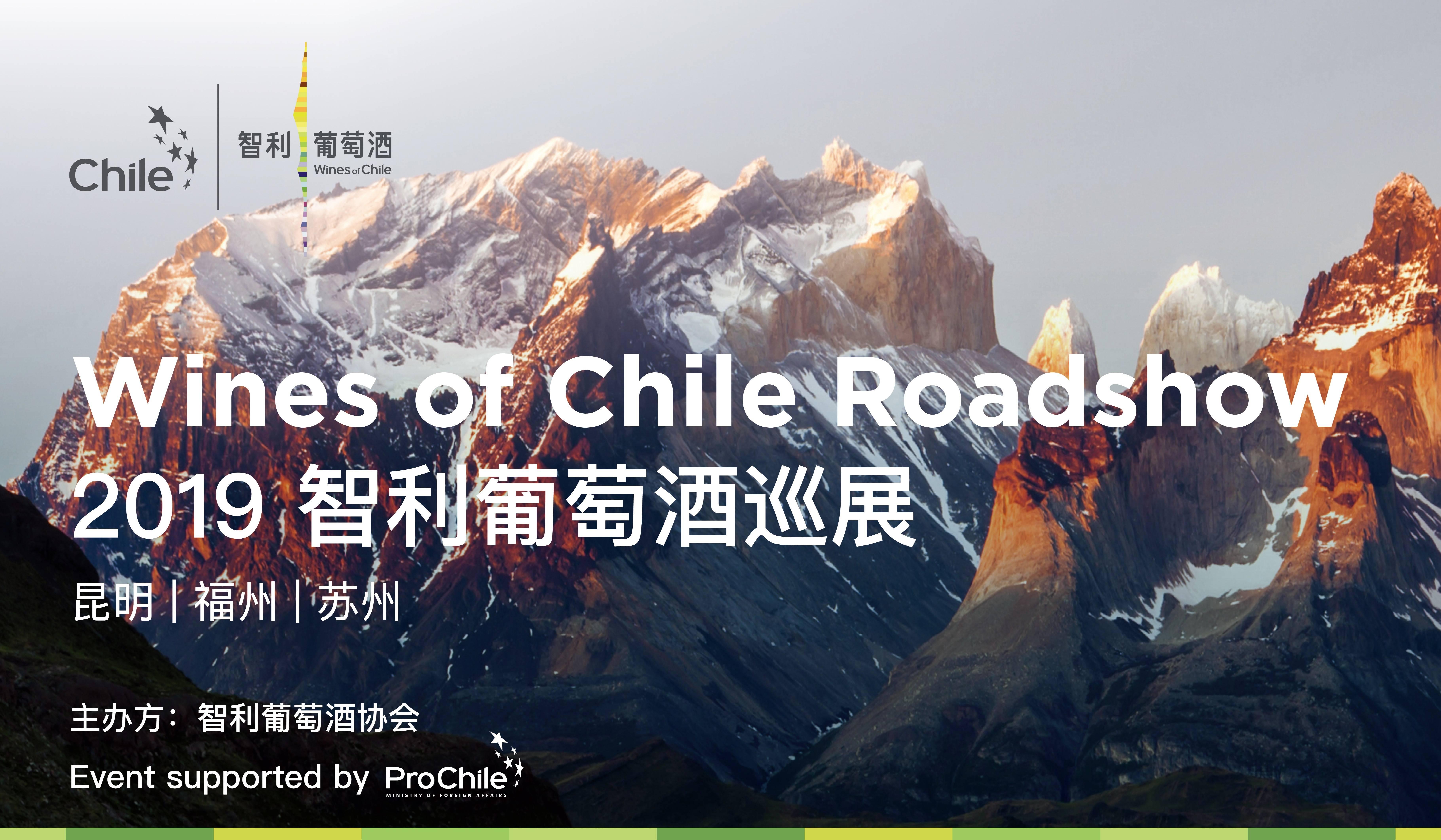 【福州站】2019智利葡萄酒巡展