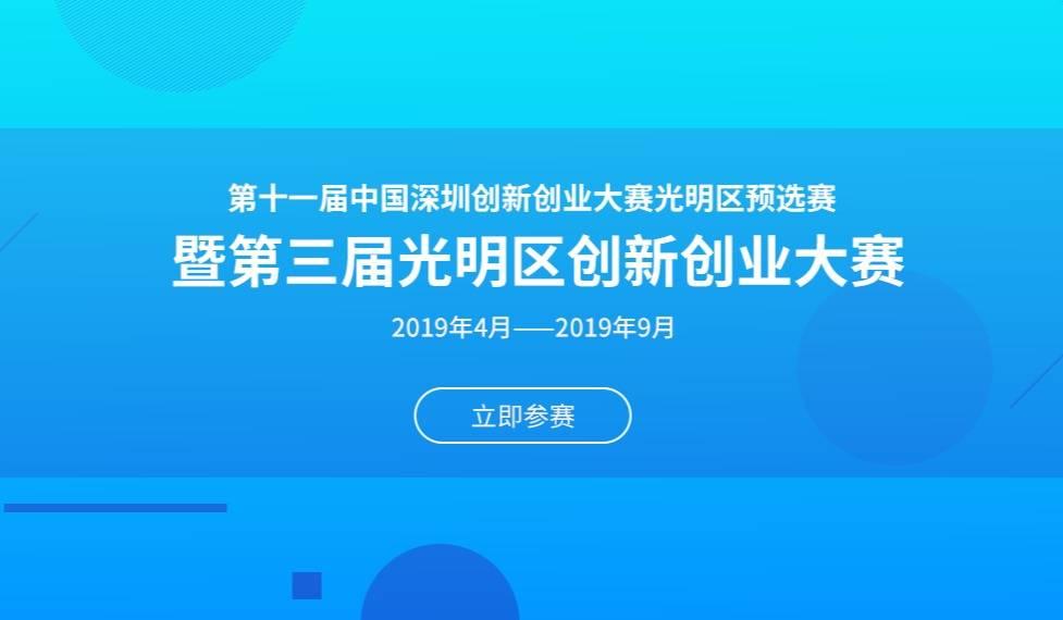 深圳创新创业大赛光明区预选赛暨第三届光明区创新创业大赛