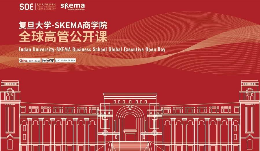 复旦大学-SKEMA商学院全球高管公开课暨EMBA项目说明会