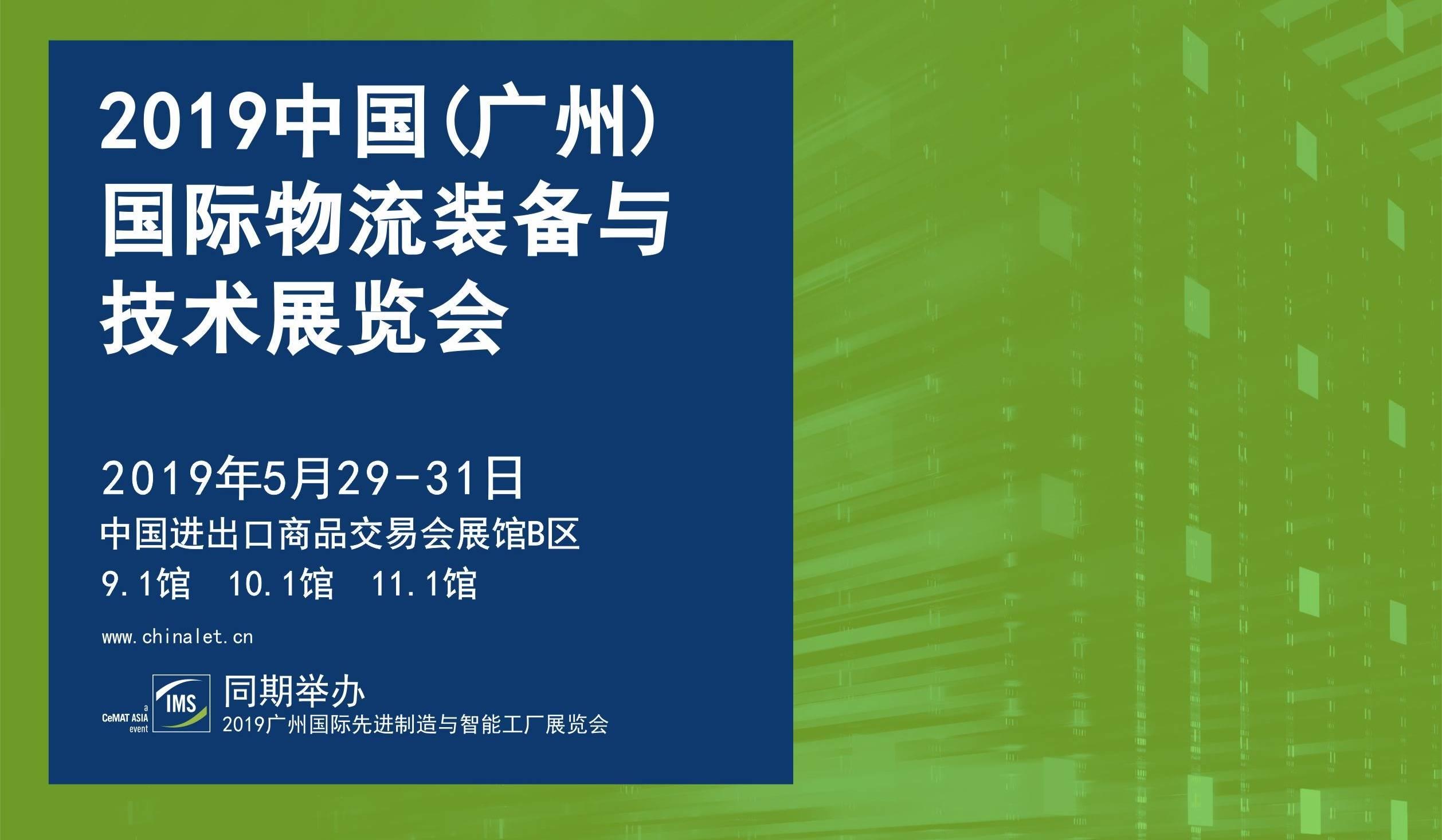 2019中国(广州)国际物流装备与技术展览会-现场系列活动