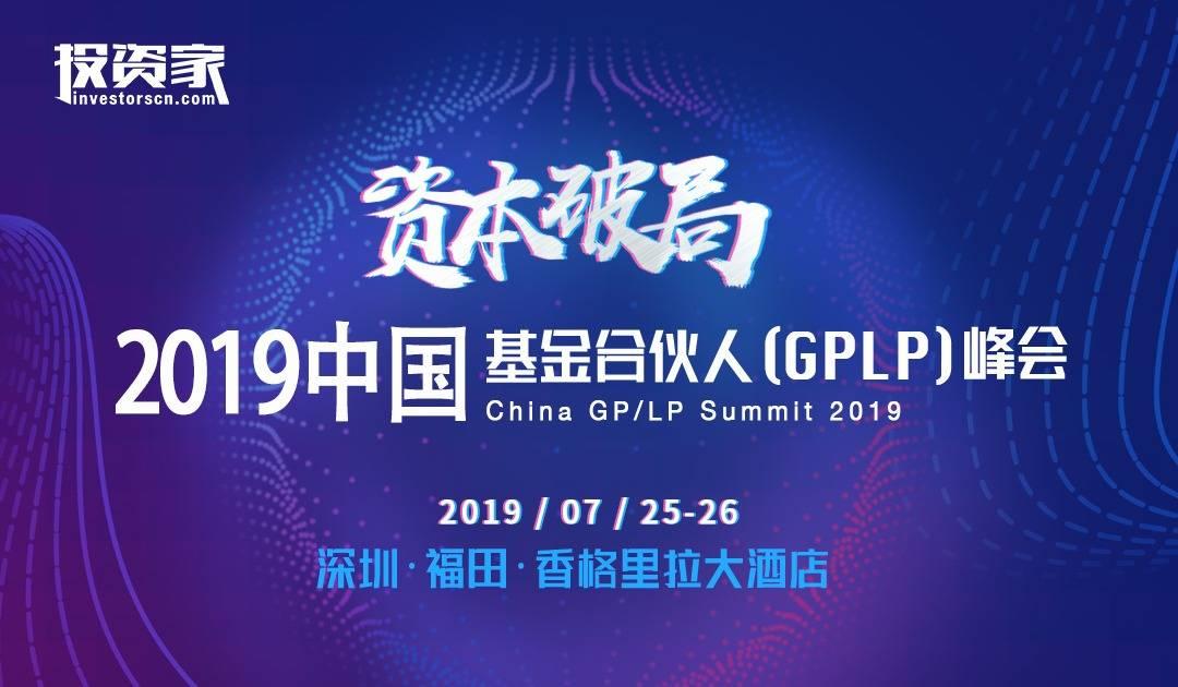 互动吧-投资家网·2019中国基金合伙人(GPLP)峰会
