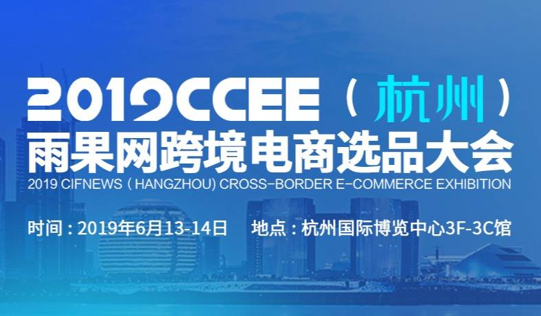 互动吧-2019CCEE(杭州)雨果网跨境电商选品大会暨采购