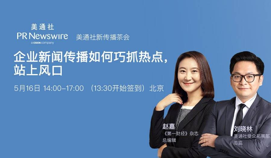 美通社新传播茶会(北京站):企业新闻传播如何巧抓热点,站上风口
