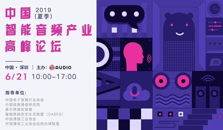 互动吧-2019(夏季)中国智能音频产业高峰论坛