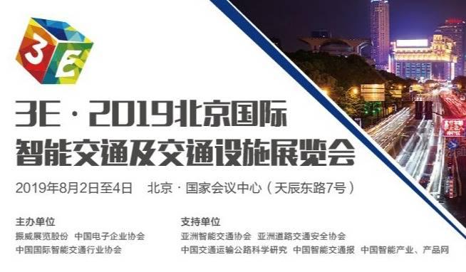 3E•2019北京国际智能交通及交通设施展览会