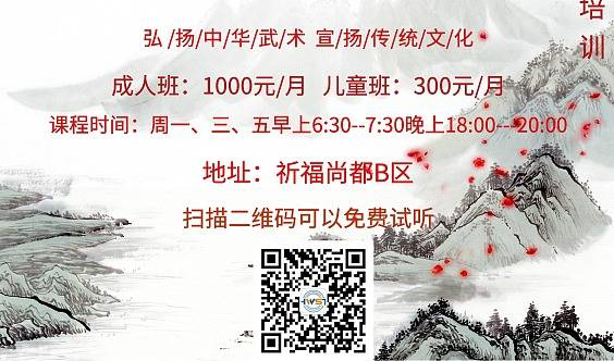 陈式太极拳实用拳法郑州市中原区祈福尚都社区暑期培训班