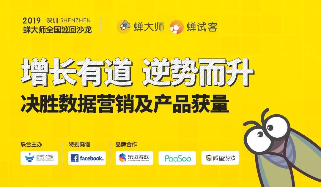 苹果动态、ASO榜单优化、防作弊、ASM、出海实战-蝉大师全国巡回沙龙·深圳站