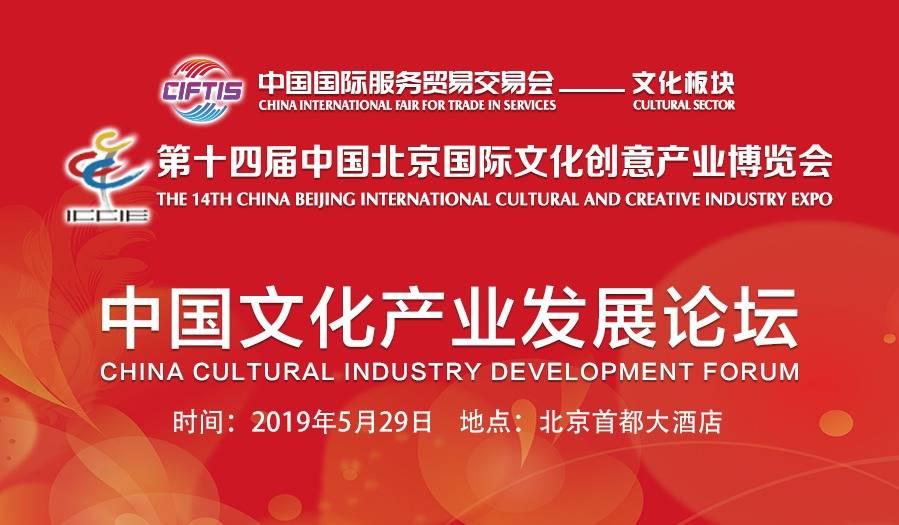 中国文化产业发展论坛