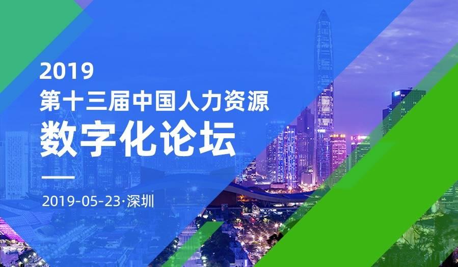 2019第十三届中国人力资源数字化论坛