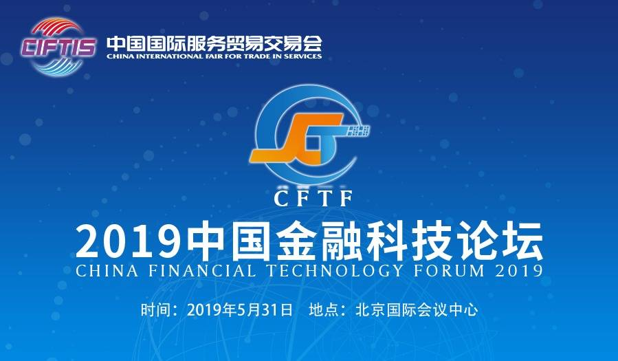 京交会-2019中国金融科技论坛