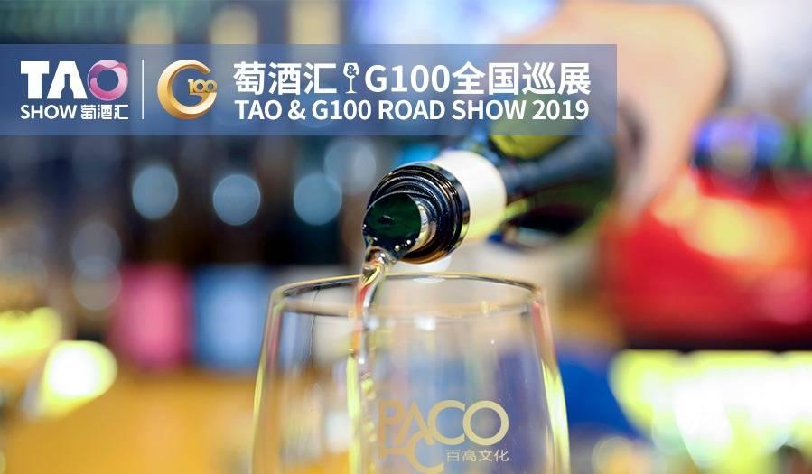 互动吧-【6月13日上海】-2019年萄酒汇&G100全国巡展观展预报名