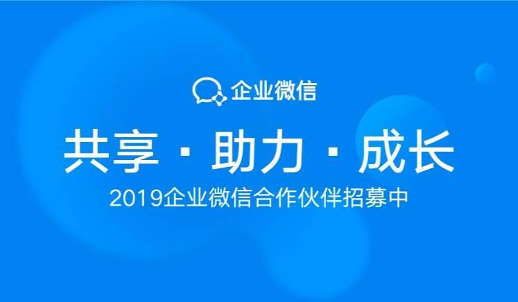 2019企业微信合作伙伴招募会【深圳站】