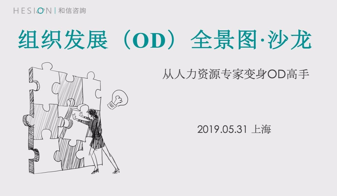 互动吧-[沙龙-上海] 组织发展(OD)全景图:从人力资源专家变身OD高手