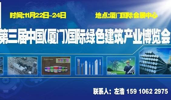 2019厦门智能城市建设展览会