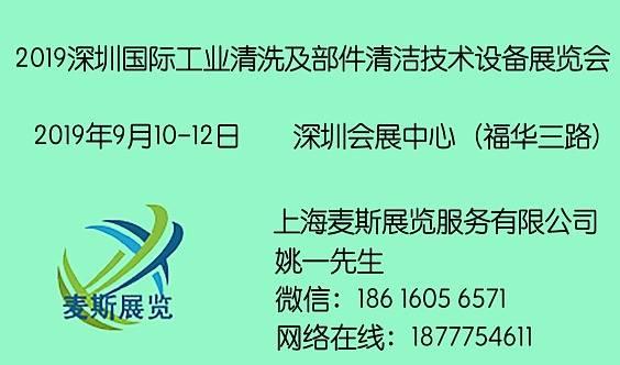 SIC Show 2019深圳国际工业清洗及部件清洁技术设备展览