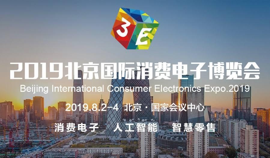 互动吧-3E?2019北京国际消费电子博览会