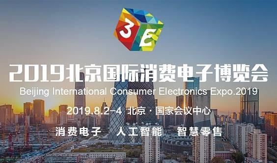 3E•2019北京国际消费电子博览会