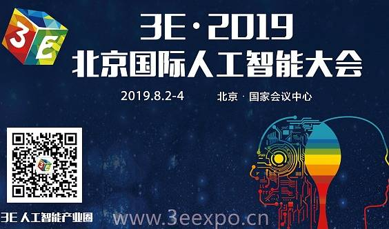 3E·北京国际人工智能大会
