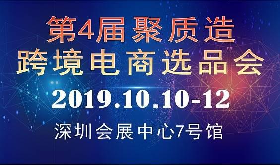 2019第4届聚质造·跨境电商选品大会