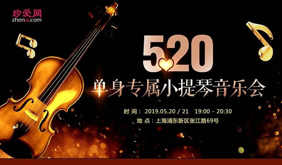 互动吧-520单身免费看音乐会啦~