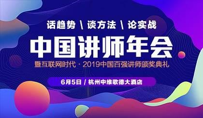 互动吧-2019中国讲师年会暨颁奖典礼