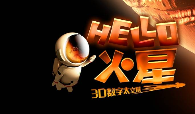 北京3D数字太空展《HELLO火星》炫酷来袭!想要探索火星?就是现在!