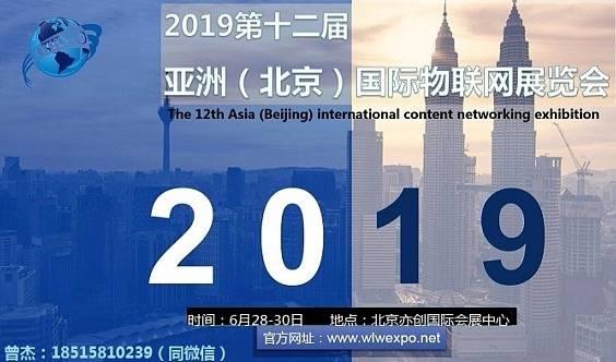 2019北京物联网展探秘射频传输连接应用技术